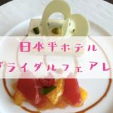 日本平ホテルウェディングフェアレポ|所要時間や試食の量は?服装も!