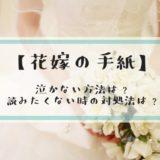 花嫁の手紙で泣かない方法は?読みたくない場合の対処方法も