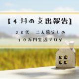 4月('19)支出まとめ!20代二人暮らしの10万円生活ブログ