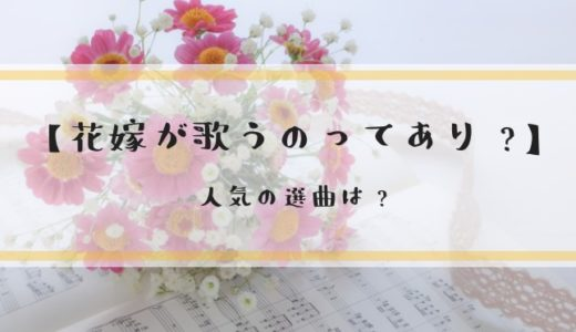 結婚式(披露宴)で花嫁が歌を歌うのはあり?人気の選曲は?