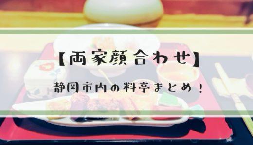 静岡市内で両家顔合わせができるお店は?人気の料亭やホテルまとめ