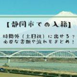【静岡市】婚姻届提出は時間外(土日祝)もOK!必要な書類や流れまとめ