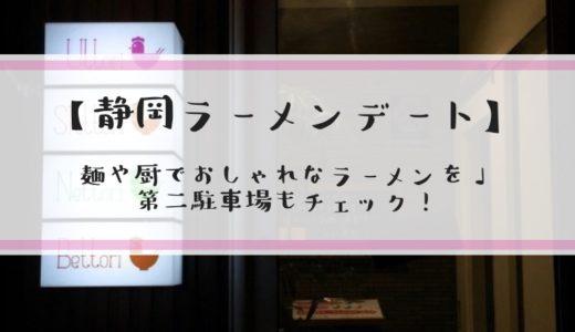 麺や厨(くりや)の第2駐車場アクセス|静岡でラーメンデートならココ!