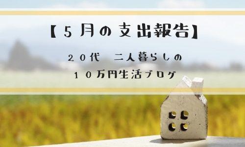 5月('19)支出まとめ!20代二人暮らしの10万円生活ブログ