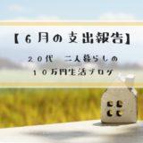 6月('19)支出まとめ!20代二人暮らしの10万円生活ブログ
