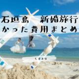 【石垣島】新婚旅行の費用まとめ!おすすめホテルやプランも紹介!