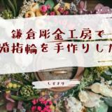 鎌倉彫金工房で指輪を作った!口コミ,値段,当日の流れ,駐車場まとめ