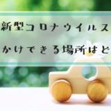【新型コロナ】静岡県で家族(子供)とお出かけ・デートできる場所は?