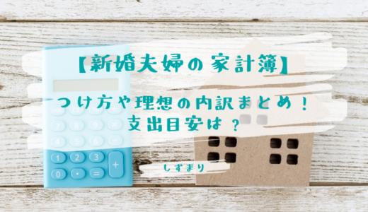 【新婚夫婦の家計簿】つけ方や理想の内訳まとめ!共働きの支出目安は?