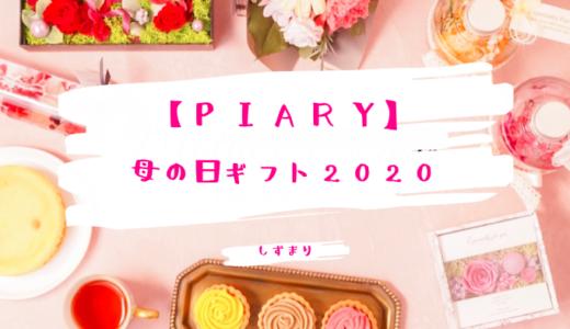 ピアリー母の日2020|かわいいギフトや人気アイテムまとめ!