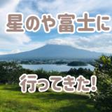 星のや富士に行ってきた 2020秋の宿泊記とコロナ対応もまとめ!