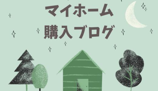 書籍『失敗しない家づくりの法則』の感想とまとめ
